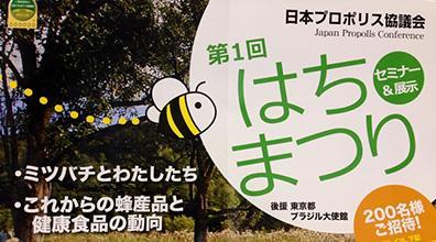 Bee Brazil marcará presença no evento Japan Propolis Conference em Tóquio